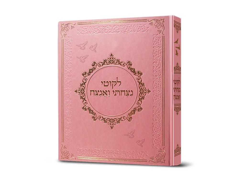 ספר ניצחתי ואנצח - העצמה והתפתחות רוחנית - ספר רוחני