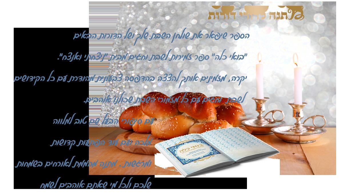 ספר תפילות לשבת - בואי כלה