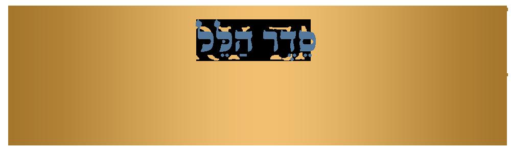 סדר הלל