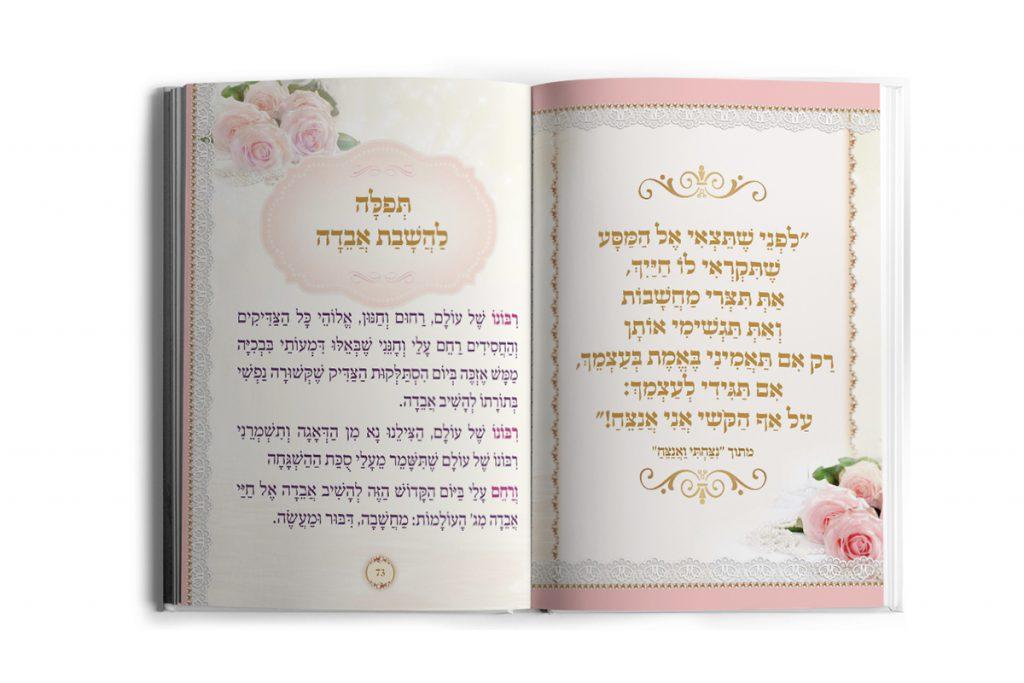 ספר תפילות - מתנה לאישה מתנה לבת מצווה