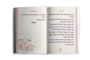 ספר תפילה שמע תפילתי מתנה לבת מצווה