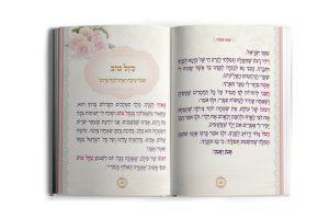ספר תפילות