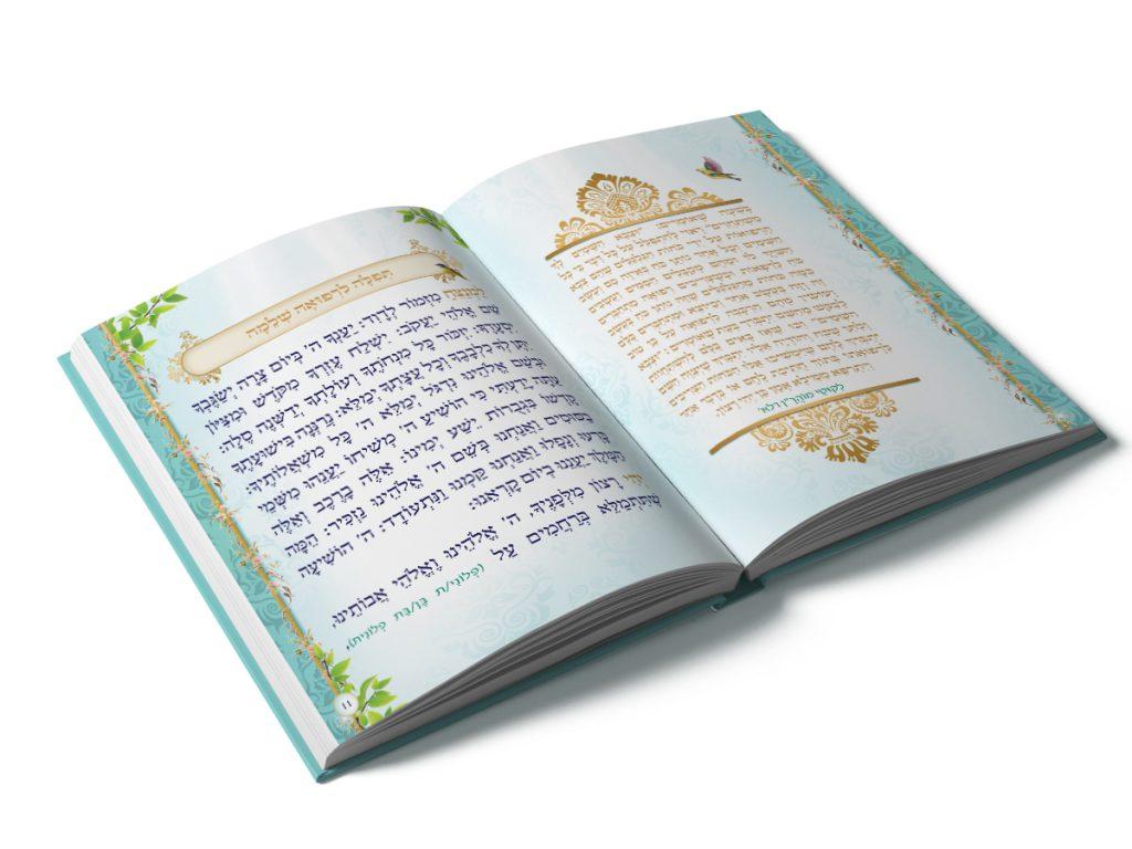 תפילה לרפואה - רפאני ספר רפואות