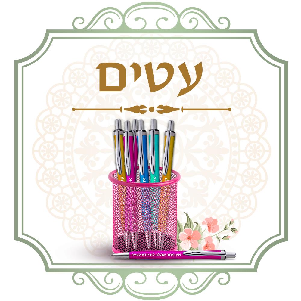 עטים - מתנות למורות וגננות