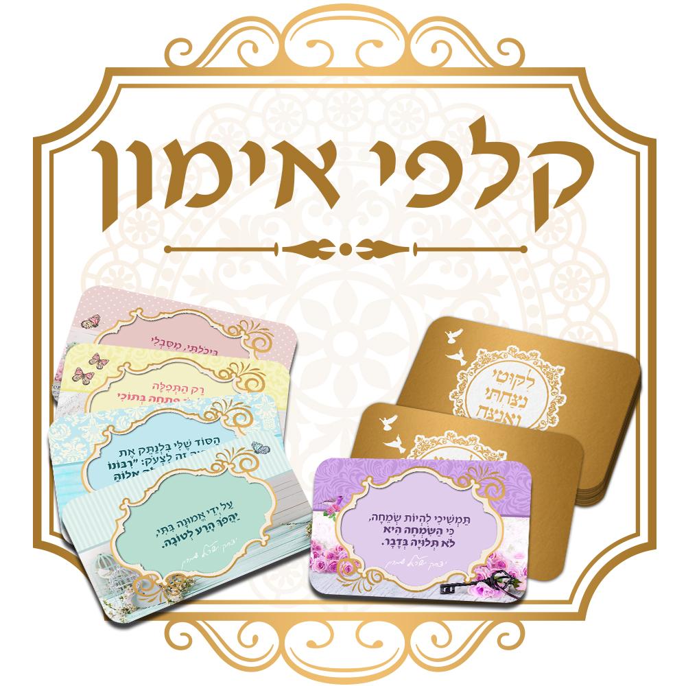 קלפי אימון - קלפים - מודעות - העצמה - רוחניות