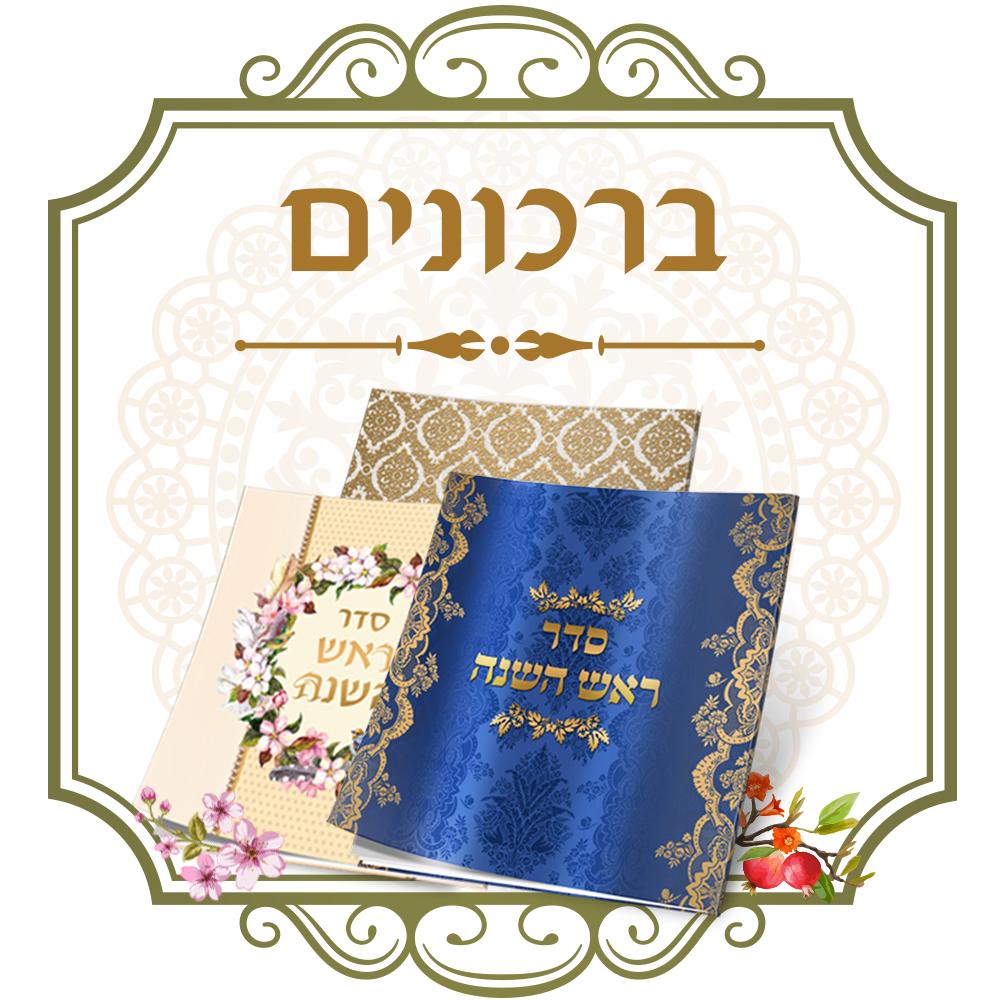 ברכונים - ראש השנה - תפילות לחגים - תפילות לשבת - תפילה - ברכון