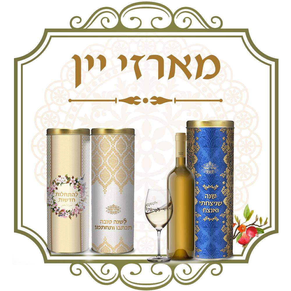 מארזי יין - מתנות יוקרתיות - מתנות לראש השנה