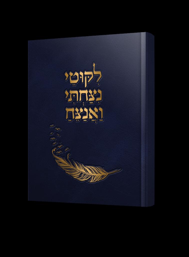 ספר ניצחתי ואנצח לגבר ספר מודעות העצמה התפתחות רוחנית