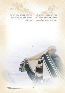 ספר מודעות והתפתחות רוחנית - ניצחתי ואנצח לגבר