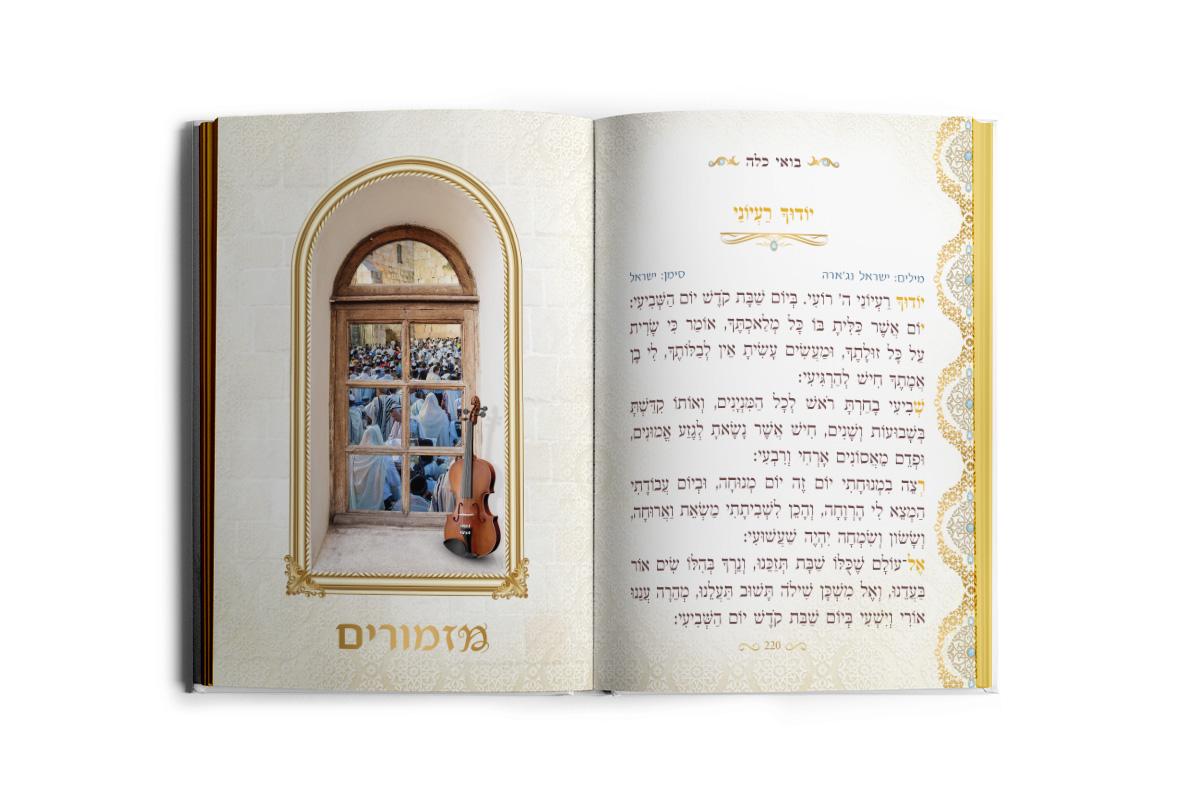 ספר זמירות וקידושים לשבת