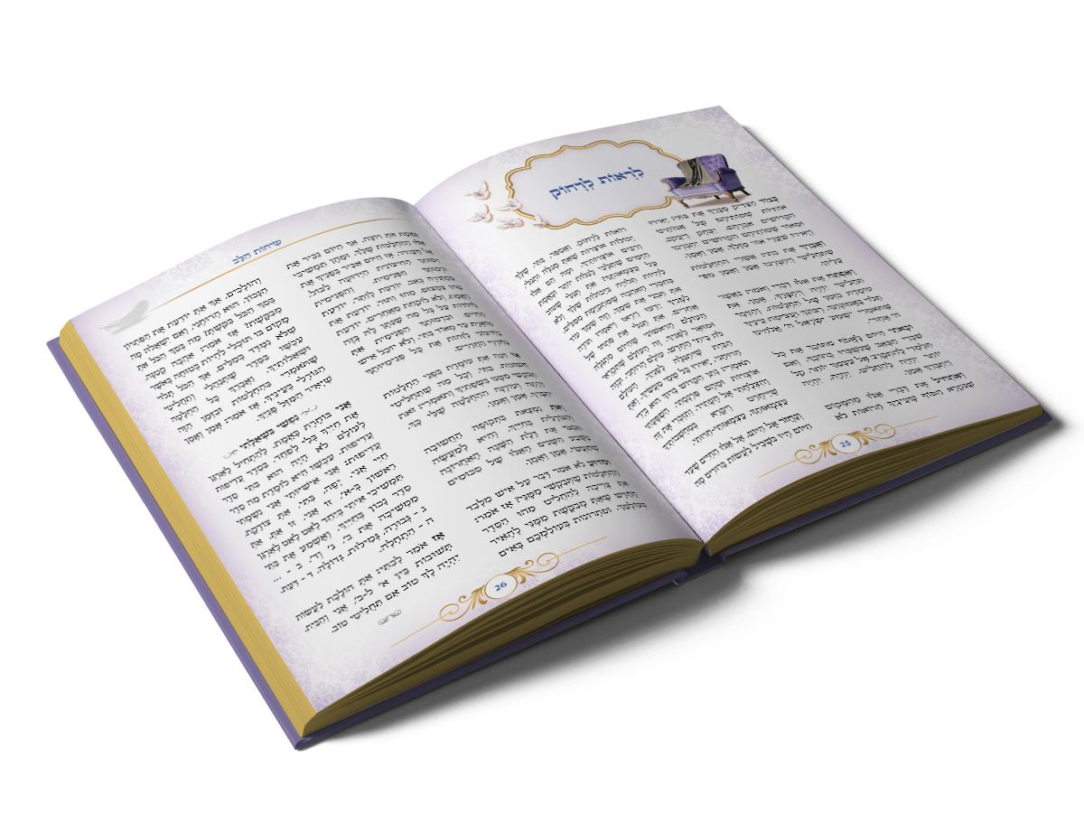 ספר מודעות