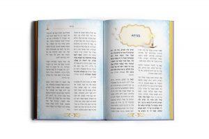 ספר התפתחות אישית שיחות הלב