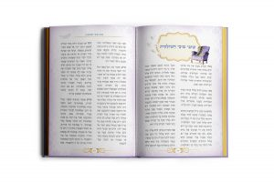 לימודי העצמה ספר שיחות הלב