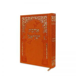 אהבת ישראל - סיפורי מעשיות - הבעל שם טוב - ספר רוחני