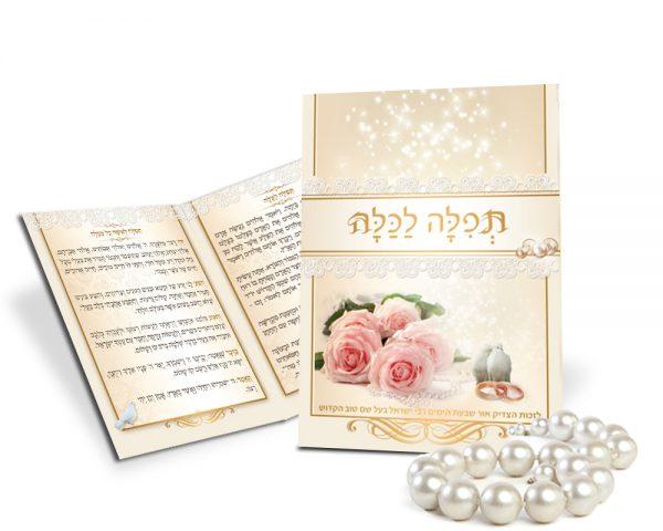 תפילה לכלה - מתנות לכלה