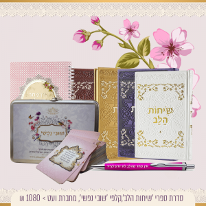 מארז מתנה - חנוכה - מתנות לחגים