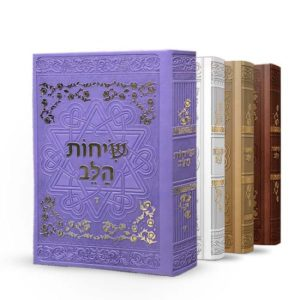 ספרים רוחניים - שיחות הלב - העצמה והתחזקות