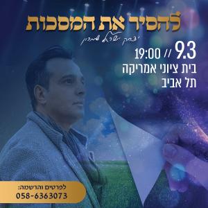 הרצאה - לימודי רוחניות - ניצחתי ואנצח - יצחק ישראל שמרון