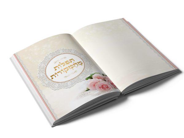 ספר תפילות וסגולות - שמע תפילתי - ניצחתי ואנצח