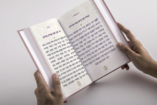 ספר תפילות שמע תפילתי