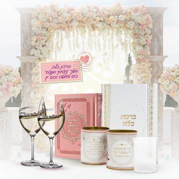 מארז מתנה לכלה - מארז לחתונה - מתנה לחתונה