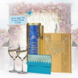 מארז מתנה - חתונה - מארז לחתונה - מתנה לכלה - מתנה לאירועים