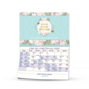 לוח שנה - מגנט - מתנה לראש השנה