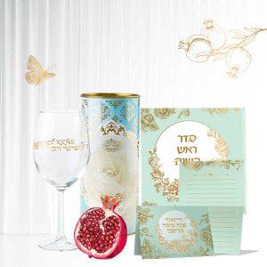 מתנהת חג לראש השנה - סדר ראש השנה - כוס קידוש מעוטרת - איגרת ברכה