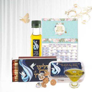 מתנת חג ראש השנה - לוח שנה - גפרורים, פתיליות ושמן זית