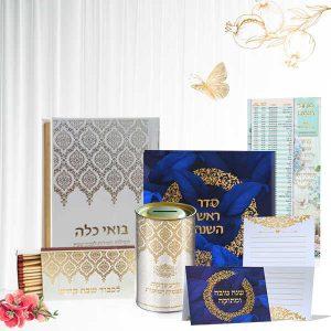 מתנות לראש השנה - סדר ראש השנה - ספר בואי כלה תפילות לשבת וחג - קופת צדקה - מגנט הדלקת נרות - איגרת