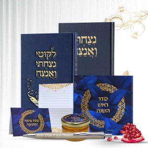 מתנה לראש השנה - סדר ראש השנה- ספרי העצמה והתחזקות - דבש