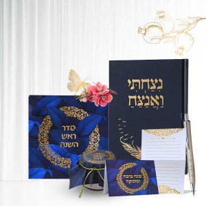 מתנות לראש השנה - סדר ראש השנה - מחברת - איגרת ברכה - דבש