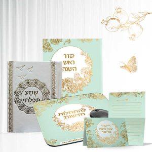 מארז מתנה לראש השנה - משטח עכבר - ספר תפילות - סדר ראש השנה