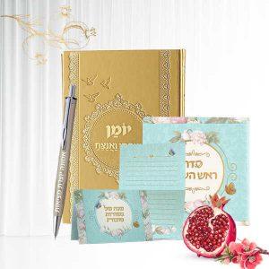 מתנה לחג ראש השנה - יומן זהב מהודר - סדר ראש השנה - איגרת ברכה