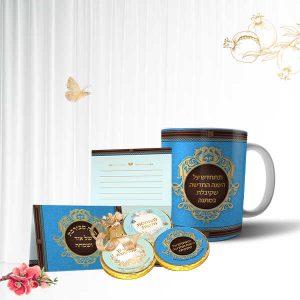 מארז מתנה לראש השנה - ספל עם ברכה - מטבעות שוקולד - אגרת ברכה