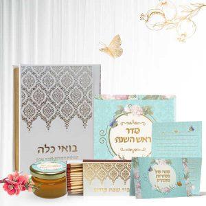 מתנות לראש השנה - בואי כלה ספר תפילות לשבת וחג - סדר ראש השנה - דבש - גפרורים - איגרת ברכה