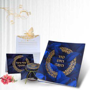 מתנה לראש השנה - סדר ראש השנה - דבש - איגרת ברכה