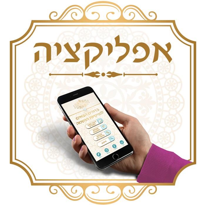 אפליקציה רוחנית - ספרי מודעות - העצמה