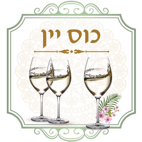 כוס יין לקידוש - כוסות יין מהודרות לשבת