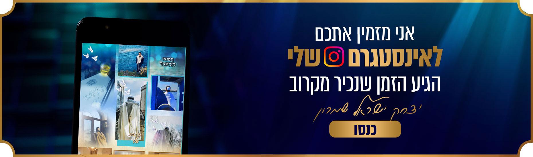 אינסטגרם - יצחק ישראל שמרון - ניצחתי ואנצח