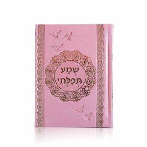ספר תפילות וסגולות - שמע תפילתי - בצבע ורוד