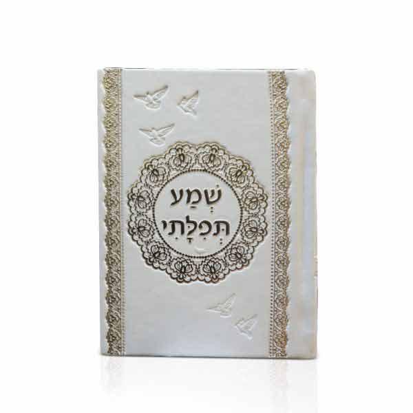 ספר תפילות וסגולות - שמע תפילתי - צבע לבן