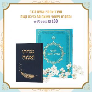 מתנות למורה ולגננת - ספר העצמה - ספר מודעות