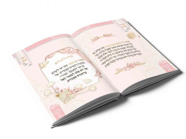 בקשתי את שאהבה נפשי - ספר מודעות - ספר זוגיות - ספר זיווגים