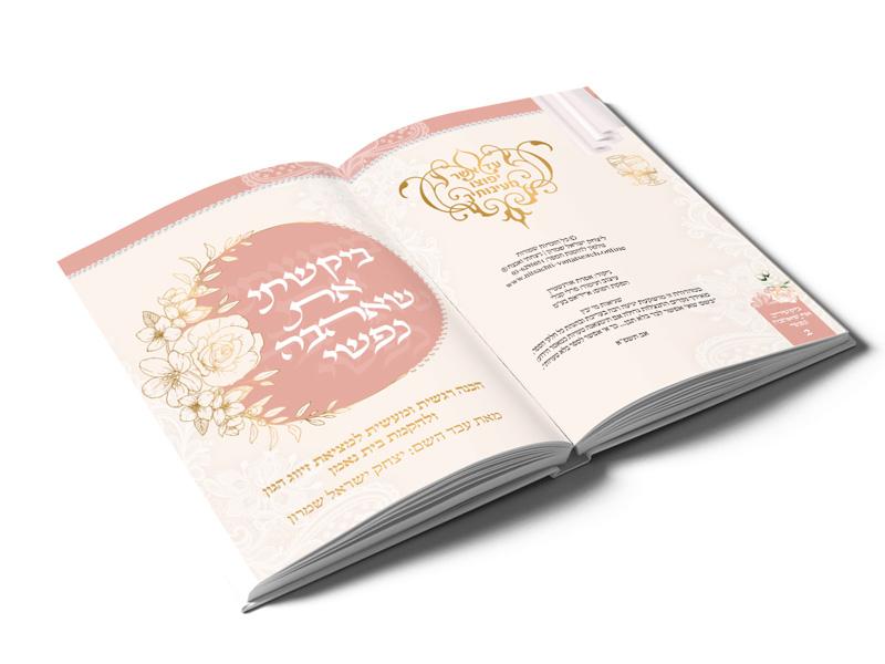 ביקשתי את שאהבה נפשי - ספר זווג - ספר לזימון זוגיות - ספר זוגיות - רווקה - חתונה