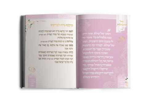 ביק'שתי את שאהבה נפשי - ספר התפתחות רוחנית - זווג