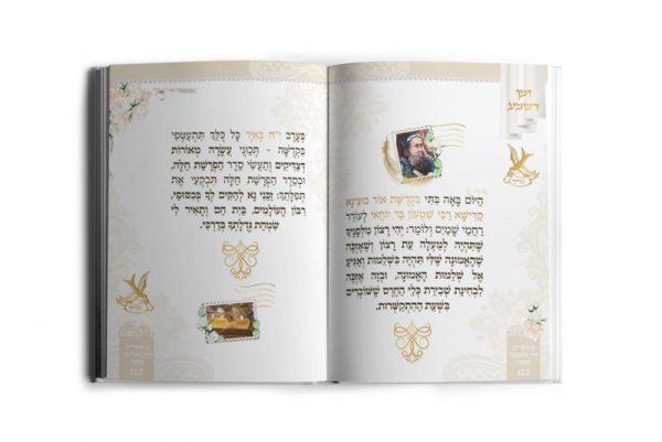 בקשתי את שאהבה נפשי - זוגיות - זווג זיווגים - ספר מודעות