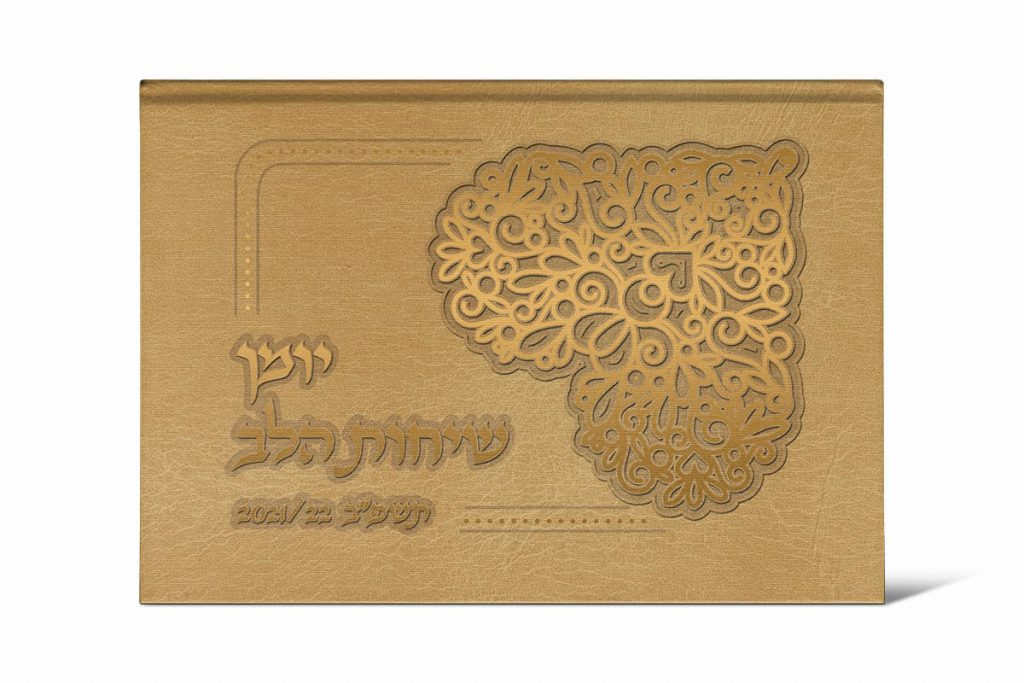 יומן שבועי מעוצב בצבע זהב - שיחות הלב - יומן רוחני יומן ורוד